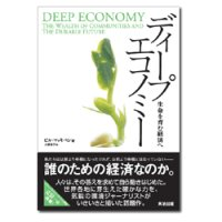 ディープエコノミー――生命を育む経済へ