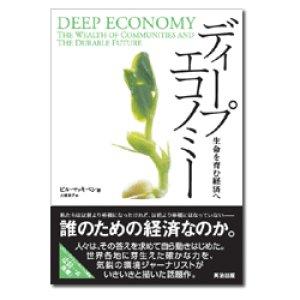 画像1: ディープエコノミー ―生命を育む経済へ [英治出版DIPシリーズ]