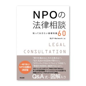 画像1: NPOの法律相談 ―知っておきたい基礎知識60