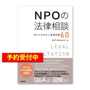画像2: NPOの法律相談――知っておきたい基礎知識60