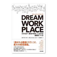 DREAM WORKPLACE――だれもが「最高の自分」になれる組織をつくる