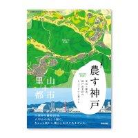 農す神戸――里山+都市。神戸市北区のちょうどいい暮らし