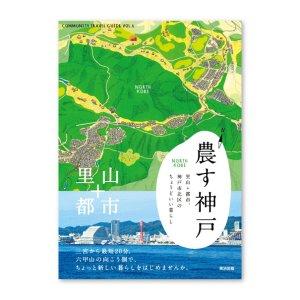 画像1: 農す神戸 ―里山+都市。神戸市北区のちょうどいい暮らし