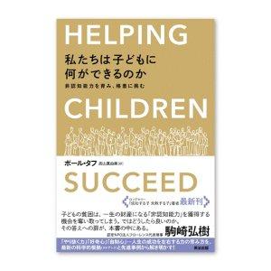 画像1: 私たちは子どもに何ができるのか――非認知能力を育み、格差に挑む