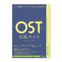 OST実践ガイド――人と組織の「アイデア実行力」を高める