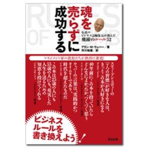 画像1: 魂を売らずに成功する ―伝説のビジネス誌編集長が選んだ 飛躍のルール52