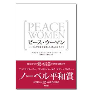画像1: ピース ウーマン  ―ノーベル平和賞を受賞した12人の女性たち